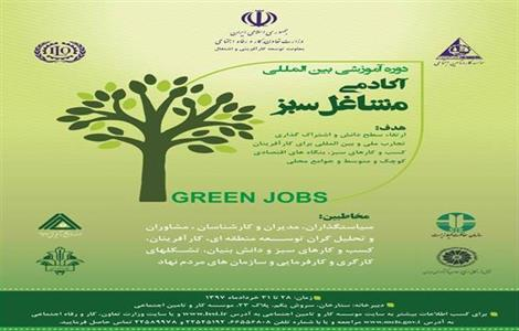Green Jobs Academy to Hold International Training Course